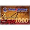 Подарочные сертификаты 1000 рублей