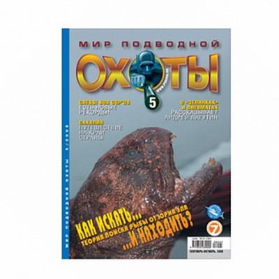 """Журнал """"Мир подводной охоты"""" 2008г №  5"""