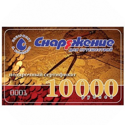 Подарочный сертификат10000 рублей № 0046