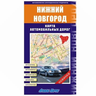 Атлас автодорог Нижегородская область и Н.Новгород 1:200000