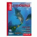 "Журнал ""Предельная глубина"" 2007г №  5"