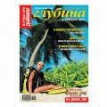 "Журнал ""Предельная глубина"" 2007г №  6"