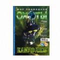 """Журнал """"Мир подводной охоты"""" 2008г №  1"""
