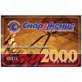 Подарочный сертификат 2000 рублей № 0022