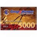 Подарочный сертификат 5000 рублей № 0013