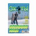 """Журнал """"Мир подводной охоты"""" 2008г №  2 (с диском)"""