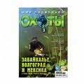 """Журнал """"Мир подводной охоты"""" 2008г №  3"""