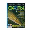 """Журнал """"Мир подводной охоты"""" 2008г №  4"""