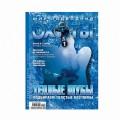 """Журнал """"Мир подводной охоты"""" 2009г №  1"""