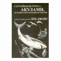 """Книга """"Случайная встреча с акулами, дельфинами и большими рыбами"""""""