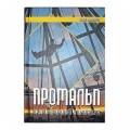 "Книга ""Промальп"""