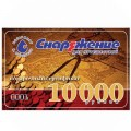 Подарочный сертификат10000 рублей № 0001