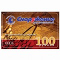 Подарочный сертификат  100 рублей № 0062