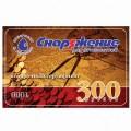 Подарочный сертификат  300 рублей № 0001