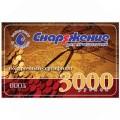 Подарочный сертификат 3000 рублей № 0082