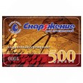 Подарочный сертификат  500 рублей № 0221