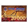 Подарочный сертификат20000 рублей № 0010