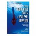 """Книга """"Учебник подводной охоты на задержке дыхания"""""""