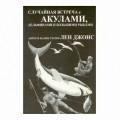 """Книга """"Случайная встреча с акулами, дельфинами и большими рыбами"""" (уценка)"""