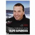 """Книга """"Секреты подводной охоты от Педро Карбонелла"""" (уценка)"""