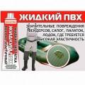 Заплатка жидкая Reaktor ЖИДКИЙ ПВХ 15мл хаки