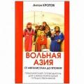 """Книга """"Вольная Азия"""""""