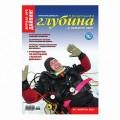 """Журнал """"Предельная глубина"""" 2007г №  1 (с диском)"""