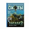 """Журнал """"Мир подводной охоты"""" 2007г №  3"""