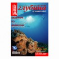 "Журнал ""Предельная глубина"" 2007г №  3"