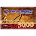 Подарочный сертификат 3000 рублей № 0002