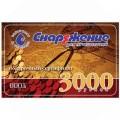 Подарочный сертификат 3000 рублей № 0004