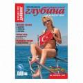 "Журнал ""Предельная глубина"" 2007г №  4"